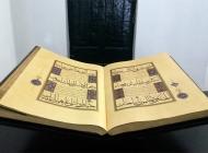 Antique Quran