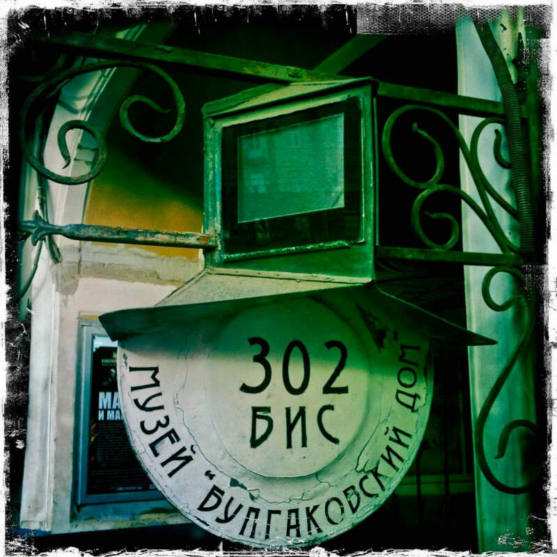 48 hours in Moscow - Bulgakov house